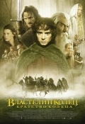 Властелин колец: Братство кольца / The Lord of the Rings: The Fellowship of the Ring (2001)